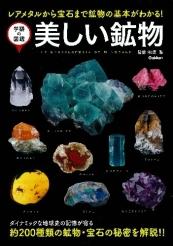 美しい鉱物