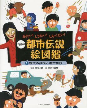 日本の都市伝説絵図鑑1 現代の妖怪と都市伝説絵本ナビ 常光 徹