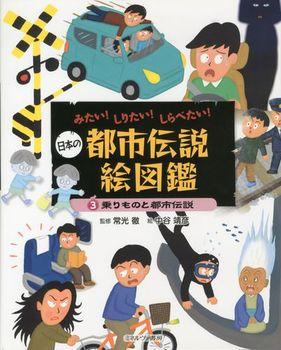 日本の都市伝説絵図鑑(3) 乗りものと都市伝説