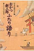 新しい日本の語り 3  おかつ新三郎ふたり語り