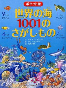 ポケット版 世界の海1001のさがしもの