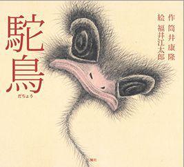 駝鳥(だちょう)