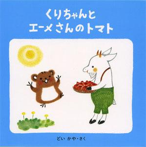 くりちゃんとエーメさんのトマト