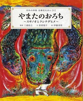 日本の神話 古事記えほん【三】 やまたのおろち〜スサノオとクシナダヒメ〜