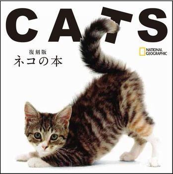 復刻版 ネコの本