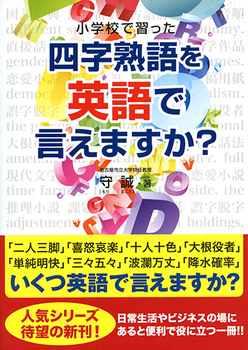 小学校で習った 四字熟語を英語で言えますか?