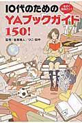 今すぐ読みたい!10代のためのYAブックガイド150!