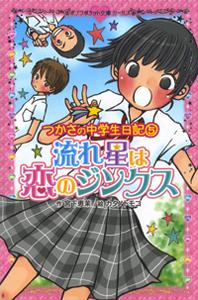 つかさの中学生日記(5) 流れ星は恋のジンクス