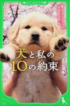 角川つばさ文庫 犬と私の10の約束