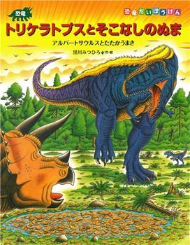 トリケラトプスとそこなしのぬま アルバートサウルスとたたかうまき