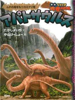 新版 なぞとき恐竜大行進 (8) アパトサウルス ムチの尾をもつカミナリ竜