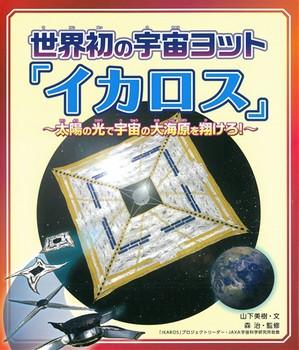 世界初の宇宙ヨット「イカロス」〜太陽の光で宇宙の大海原を翔けろ!〜