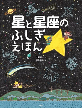 星と星座のふしぎえほん