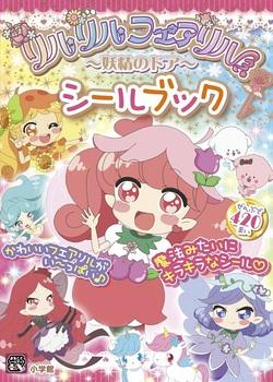 まるごとシールブックDX リルリルフェアリル〜妖精のドア〜 シールブック