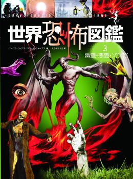 世界恐怖図鑑(3) 幽霊・悪霊・ゾンビ