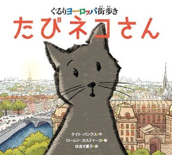 たびネコさん ぐるりヨーロッパ街歩き