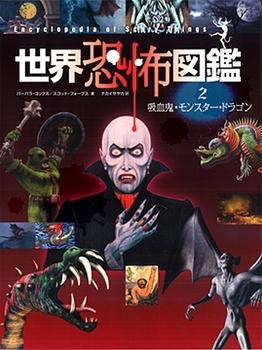 世界恐怖図鑑(2) 吸血鬼・モンスター・ドラゴン