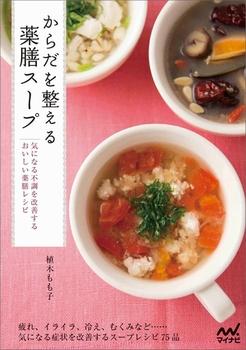 からだを整える薬膳スープ