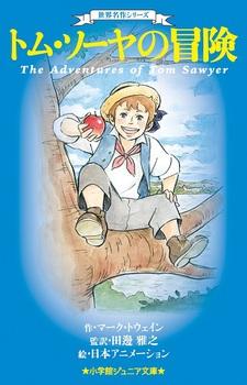 小学館ジュニア文庫 世界名作シリーズ『トム・ソーヤの冒険』