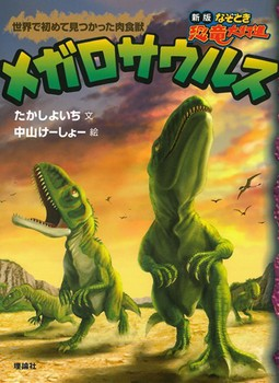 新版 なぞとき恐竜大行進 メガロサウルス