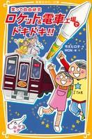 ロケット&電車工場でドキドキ!!