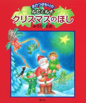 クリスマスのほし