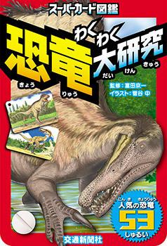 わくわく 恐竜大研究
