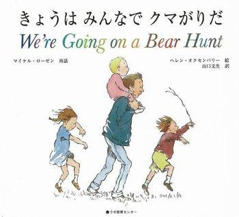 英日CD付 英語絵本 きょうはみんなでくまがりだ We're Going on a Bear Hunt