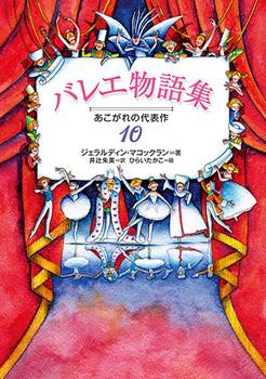 バレエ物語集 憧れの代表作10