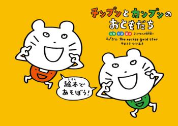 チンプンとカンプンのおともだち 自然 生活 遊び 2コマまんが傑作選!!