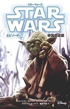 スター・ウォーズ エピソード (5) 帝国の逆襲