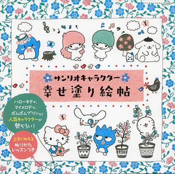 サンリオキャラクター 幸せ塗り絵帖
