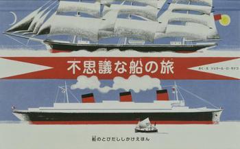 不思議な船の旅