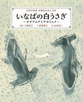 日本の神話 古事記えほん (四) いなばの白うさぎ〜オオナムヂとヤガミヒメ〜