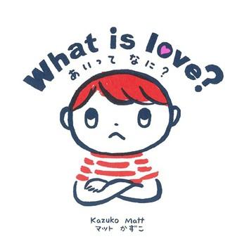 What is love? あいってなに?