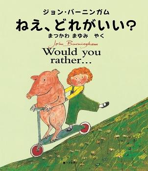 英日CD付 英語絵本 ねえ、どれがいい? Would you rather…