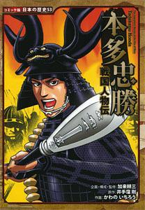 コミック版 日本の歴史(53) 戦国人物伝 本多忠勝