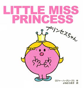 LITTLE MISS PRINCESS プリンセスちゃん