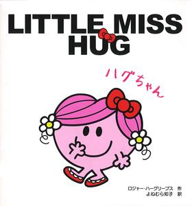 LITTLE MISS HUG ハグちゃん