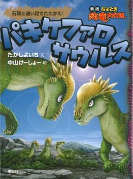 新版 なぞとき恐竜大行進 パキケファロサウルス 石頭と速い足でたたかえ!