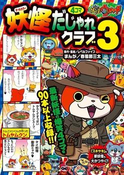 コロタン文庫 妖怪ウォッチ4コマだじゃれクラブ (3)