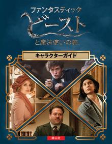 映画「ファンタスティック・ビーストと魔法使いの旅」キャラクターガイド