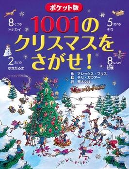 ポケット版 1001のクリスマスをさがせ!