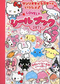 サンリオキャラクターといっしょ♪ LOVELYシールブック