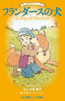 小学館ジュニア文庫 世界名作シリーズ『フランダースの犬』