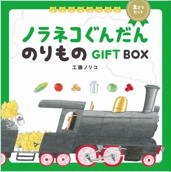 ノラネコぐんだんのりものGIFT BOX(2さつセット)