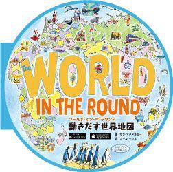 ワールド・イン・ザ・ラウンド 動きだす世界地図