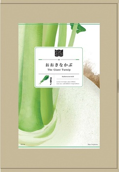 Big Book(2) おおきなかぶ/The Giant Turnip