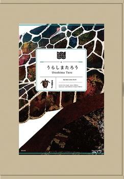 Big Book(1) うらしまたろう/Urashima Taro