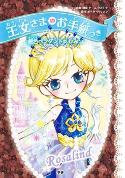 王女さまのお手紙つき(2) 銀色ペンダントのひみつ